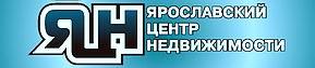 Ярославский центр недвижимости