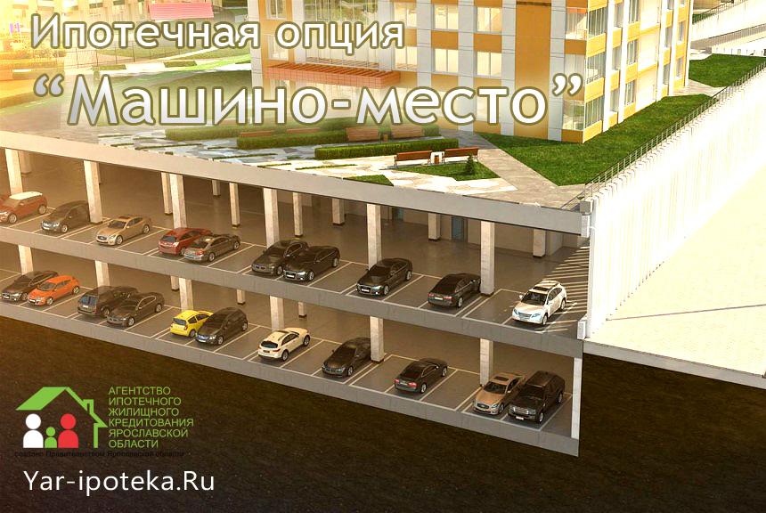дом в кредит в ярославле