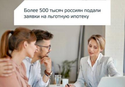 В банки РФ поступило более полумиллиона заявок на получение ипотеки по льготной программе