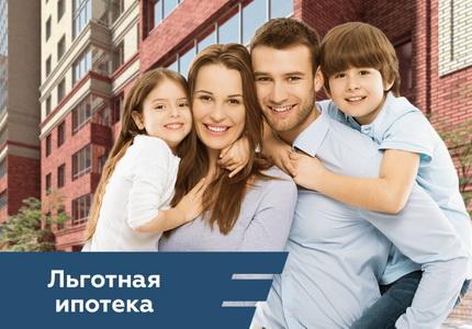 О предоставлении информации по программам льготного ипотечного кредитования