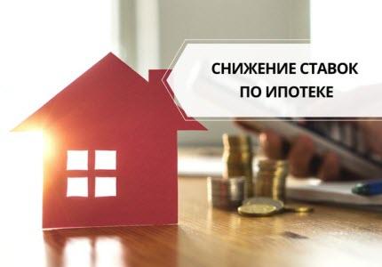 Снижение ставок по всей линейке ипотечных продуктов