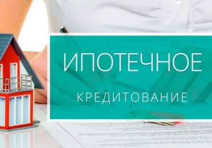 Обновление общих условий предоставления, обслуживания и погашения жилищных кредитов (займов)