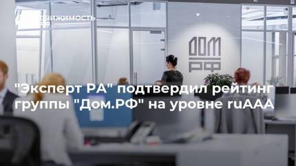"""""""Дом РФ"""" получил подтверждение рейтинга кредитоспособности на уровне ruAAA от рейтингового агентства """"Эксперт РА"""""""