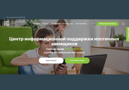 На базе Консультационного центра ДОМ.РФ создана система информирования граждан о льготной ипотеке
