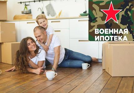 Улучшены условия ипотеки для военнослужащих — теперь от 4,7%