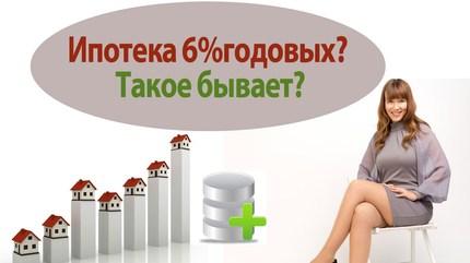 """Льготная ставка 6% для всех, кто берёт """"Семейную ипотеку"""""""
