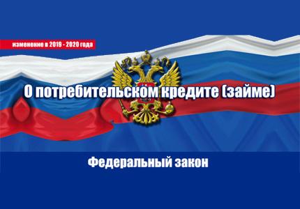 """О внесении изменений в ФЗ """"О потребительском кредите (займе)"""""""