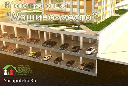 """Новая опция """"Машиноместо"""" от ДОМ.РФ Банка"""