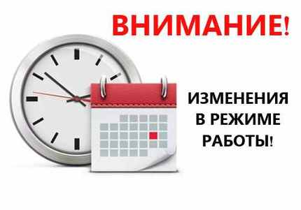 Изменение режима работы 9 и 11 октября 2018 года
