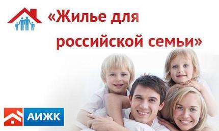 Региональный оператор ИЖК помогает приобрести новые квартиры по программе «Жилье для российской семьи»