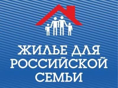 «Жилье для российской семьи» - для работников предприятий Рыбинска