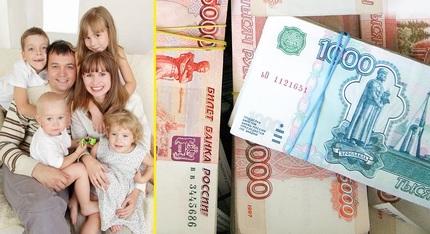 Ставка по ипотеке в 2 раза ниже - для семей с двумя и более детьми